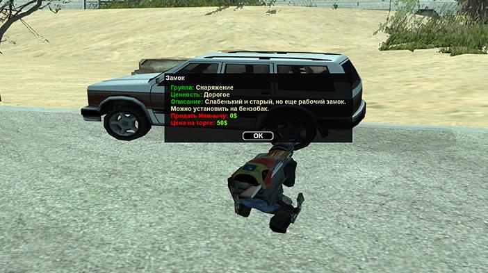 Обновление GTA SAMP SEKTOR 2: Замок на бензобак!